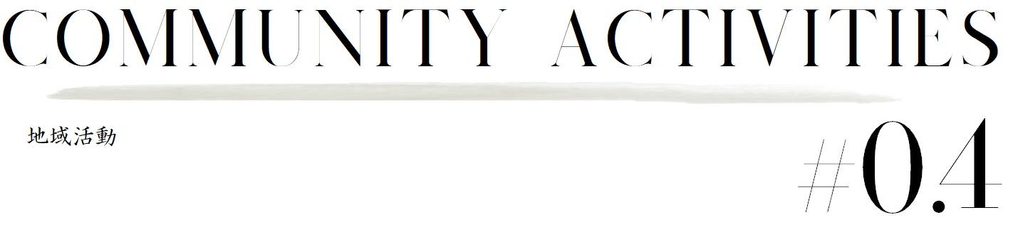 think-私たちが出来るコト community activities 地域活動 think 理念 私達が考える事 │ PHOTON ( フォトン )│private nail art lab Tokyo│ プライベート ネイル サロン │ 表参道 東京
