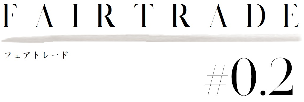 フェアトレード fairtrade think ide 理念 私達が考える事 │ PHOTON ( フォトン )│private nail art lab Tokyo│ プライベート ネイル サロン │ 表参道 東京