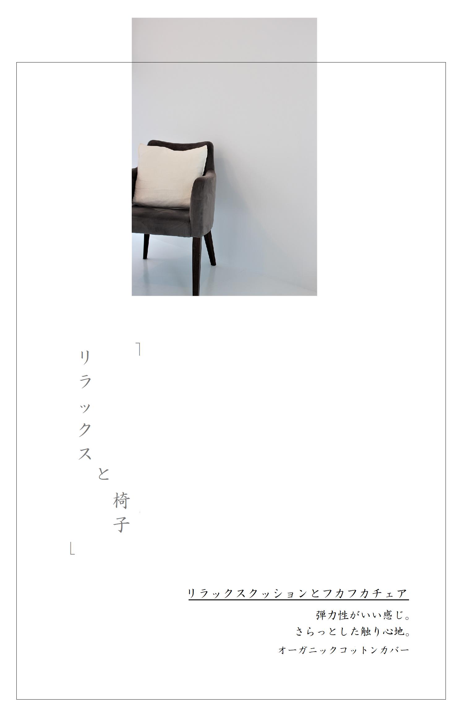 チェア 椅子 サロン salon 設備 │ PHOTON ( フォトン )│private nail art lab Tokyo│ プライベート ネイル サロン │ 表参道 東京
